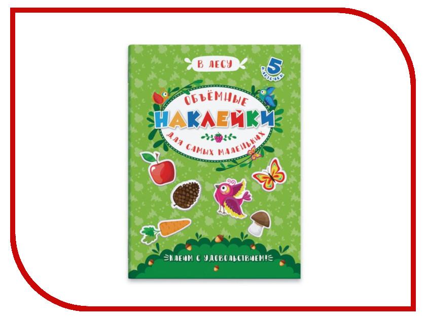 Обучающая книга Феникс+ Аппликации для детей Объемные наклейки для самых маленьких В лесу 48352 феникс книга сказки для маленьких принцесс