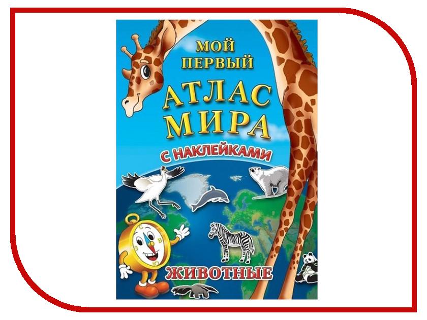 Детский атлас с наклейками Глобусный Мир Животные 30043 канта ибрагимов детскиймир isbn 9785448586705