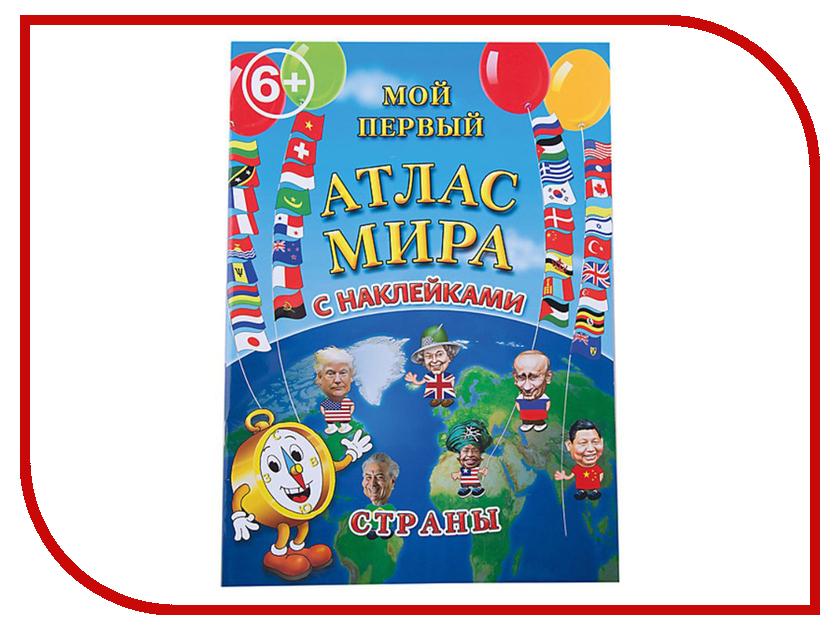 Детский атлас с наклейками Глобусный Мир Страны 30044 канта ибрагимов детскиймир isbn 9785448586705