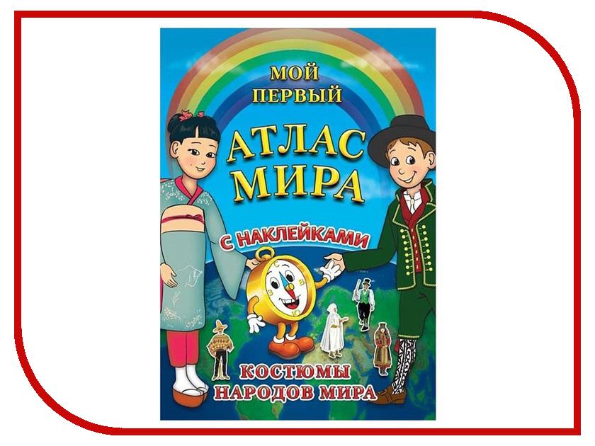 Детский атлас с наклейками Глобусный Мир Костюмы народов мира 30045 канта ибрагимов детскиймир isbn 9785448586705