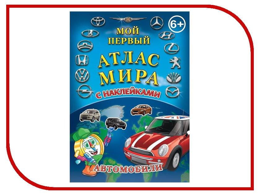 Детский атлас с наклейками Глобусный Мир Автомобили 30046
