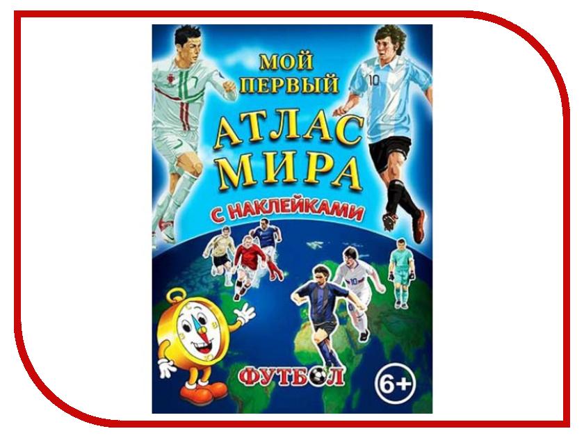 Детский атлас с наклейками Глобусный Мир Футбол 30047