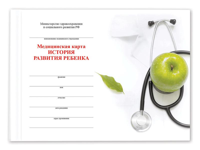 Бланк медицинский Brauberg История развития ребенка А5 96 листов 130173