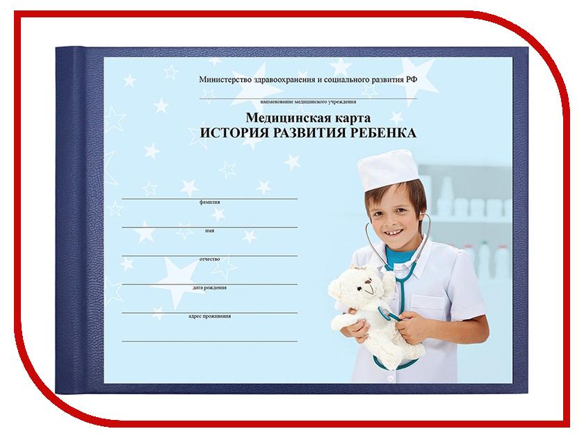 Бланк медицинский Brauberg История развития ребенка А5 96 листов Blue 130175 rga r 981 sports watche blue