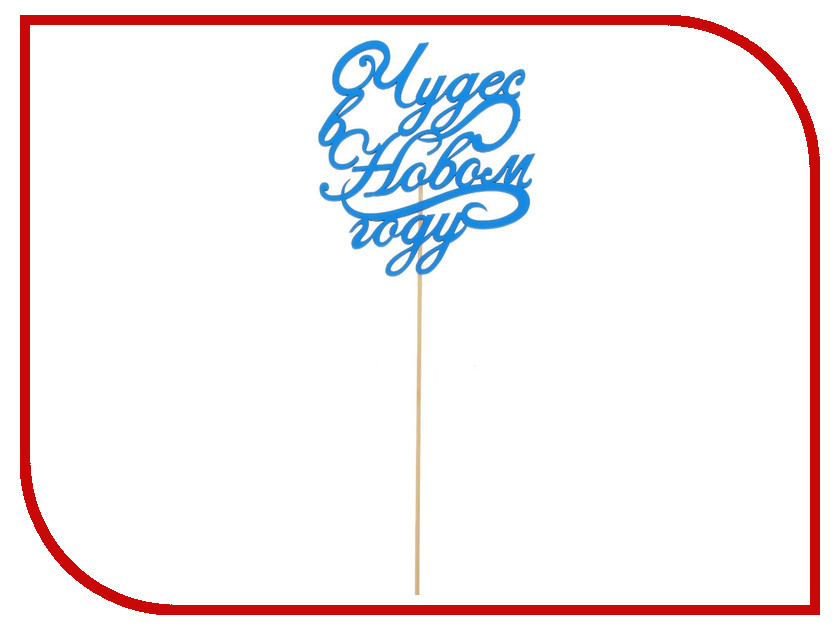 Топпер СИМА-ЛЕНД Чудес в Новом году! Blue Тнг25-05-08 / 3826659 цена 2017