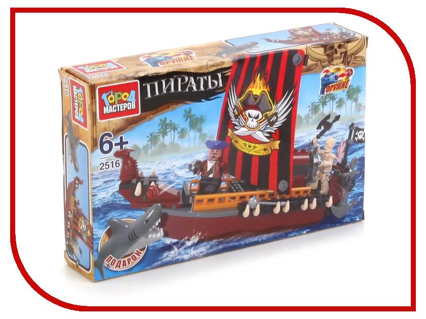 Конструктор Город Мастеров Пираты, Пиратский корабль 2516 elc пиратский корабль серия фэнтези