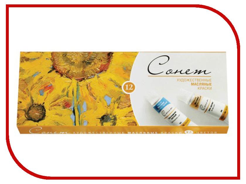 Масляные краски Невская Палитра Сонет 2641099 невская палитра набор карандашей сонет 12 цветов экстрамягкие