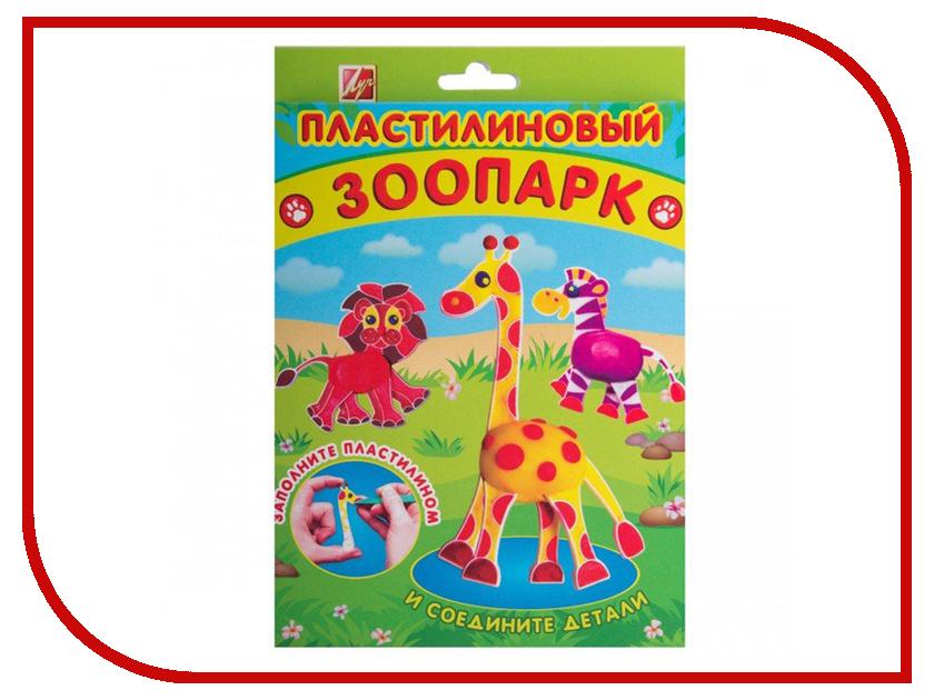 Набор для лепки Луч Пластилиновый зоопарк Жираф 25С1540-08 панно сокол зоопарк жираф желтый 20x66 комплект