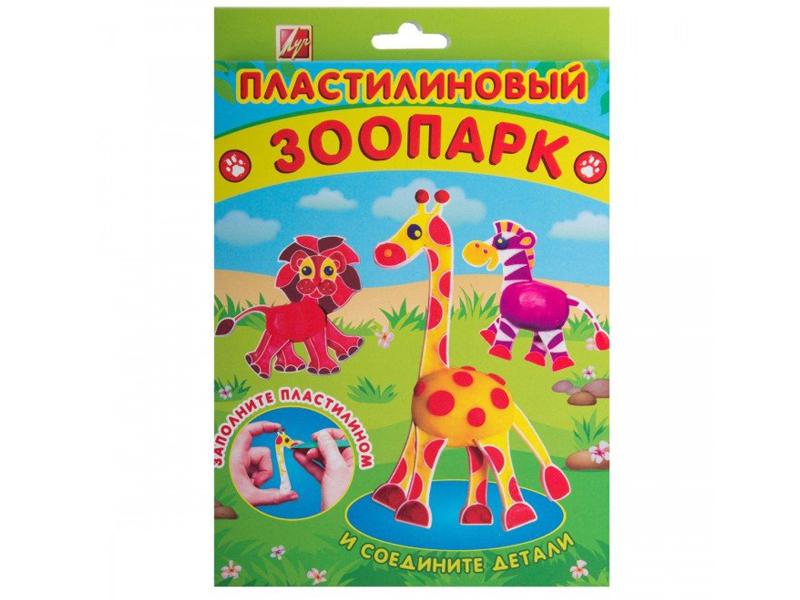 Набор для лепки Луч Пластилиновый зоопарк Жираф 25С1540-08