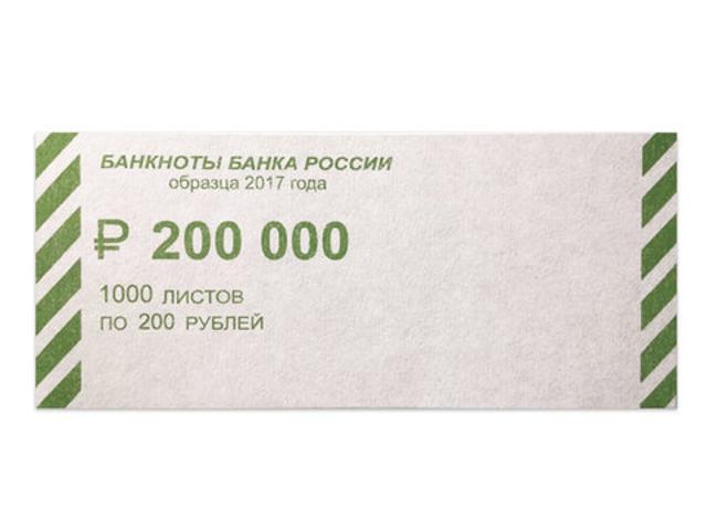 Накладки для упаковки корешков банкнот Новейшие технологии комплект 2000шт номинал 200руб 604693
