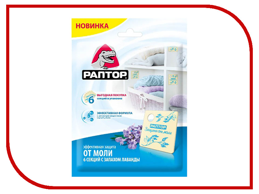 Средство защиты РАПТОР Мини секции с запахом лаванды 6шт