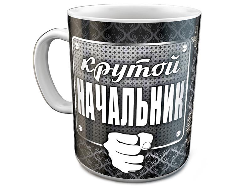 Кружка Эврика Крутой начальник 97658