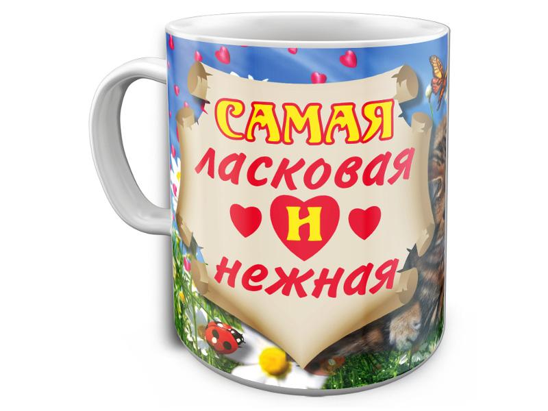 цены Кружка Эврика Самая ласковая и нежная 97651