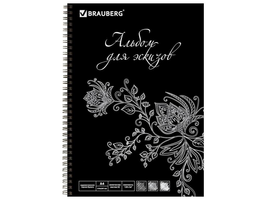 Альбом для эскизов Brauberg A4 32 листов Черная бумага 128951