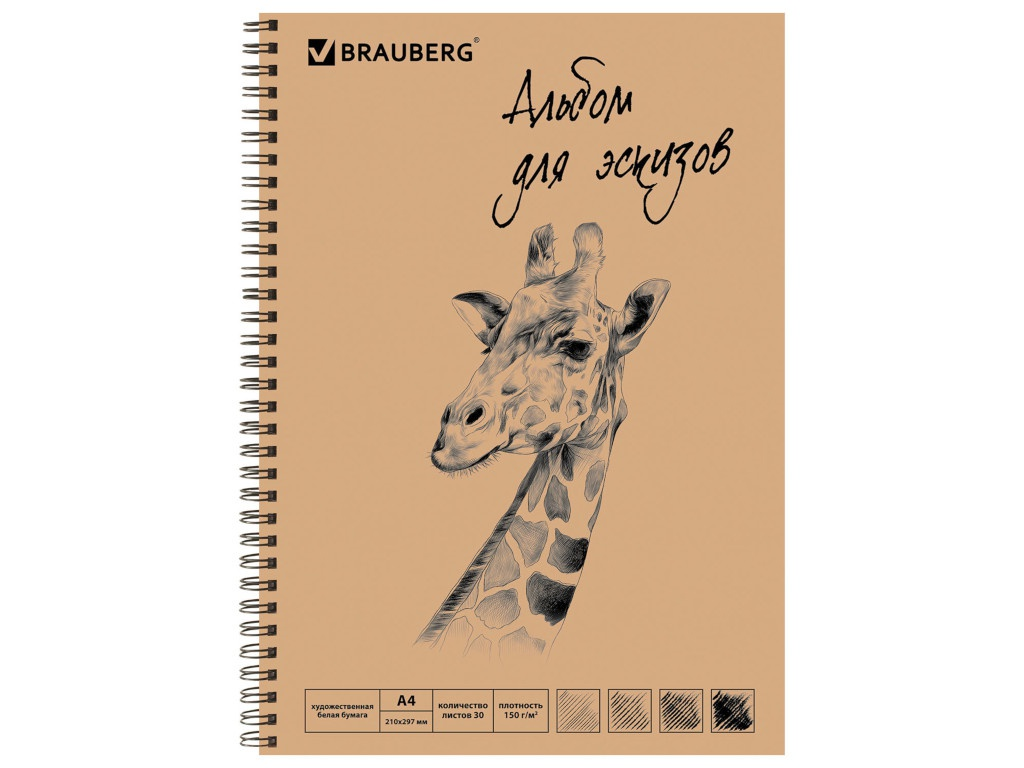 Альбом для эскизов Brauberg A4 30 листов Белая бумага 128949