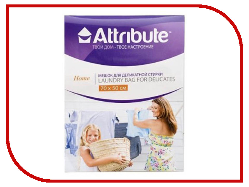 Аксессуар Мешок для деликатной стирки Attribute 50x70cm ALB257 аксессуар мешок сетка для деликатной стирки top house 50x70cm 4660003391817