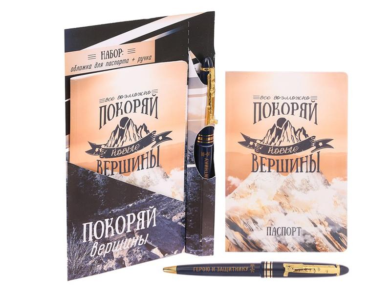 Подарочный набор СИМА-ЛЕНД Покоряй вершины, обложка для паспорта и ручка 2986553