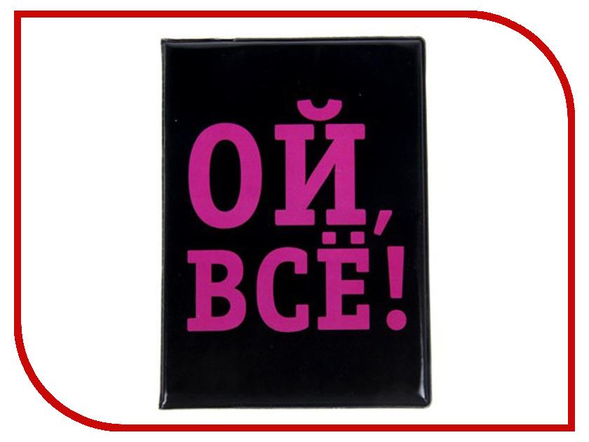 Аксессуар Обложка СИМА-ЛЕНД Ой, все 1116035 аксессуар маникюрно педикюрный набор сима ленд red 648373