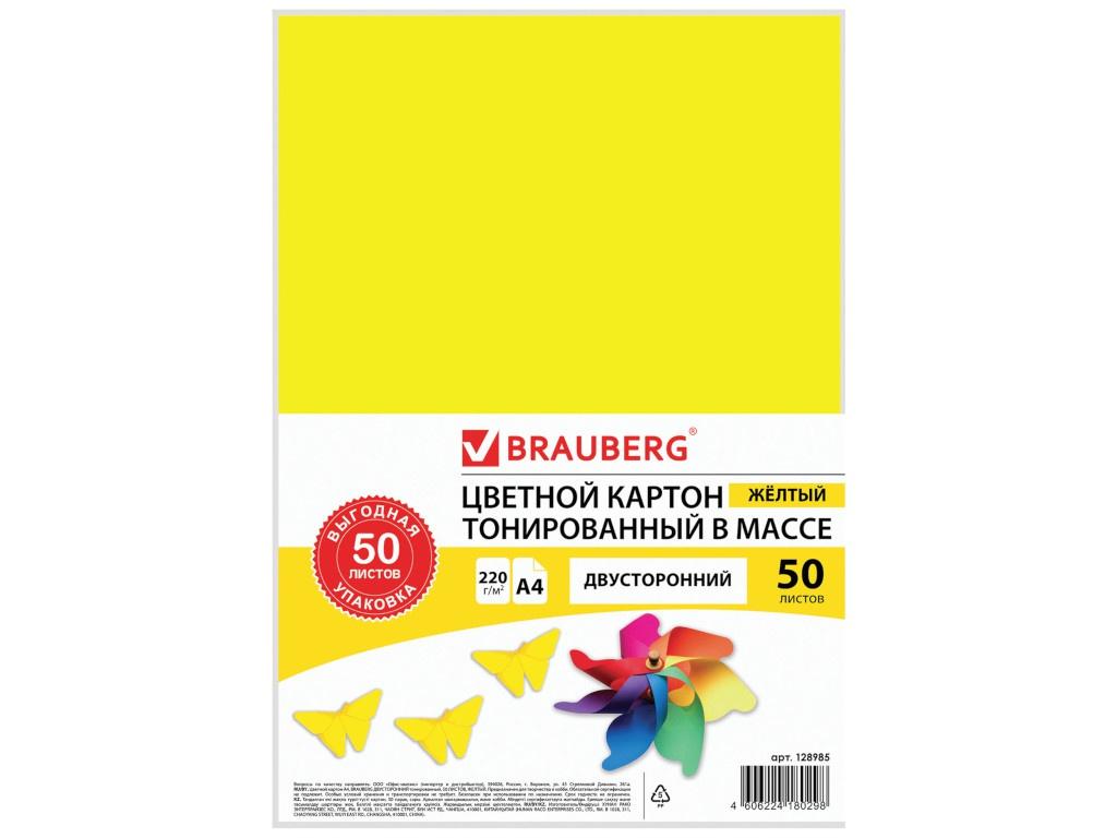 Brauberg Цветной картон А4 двусторонний тонированный 50 листов Yellow 128985