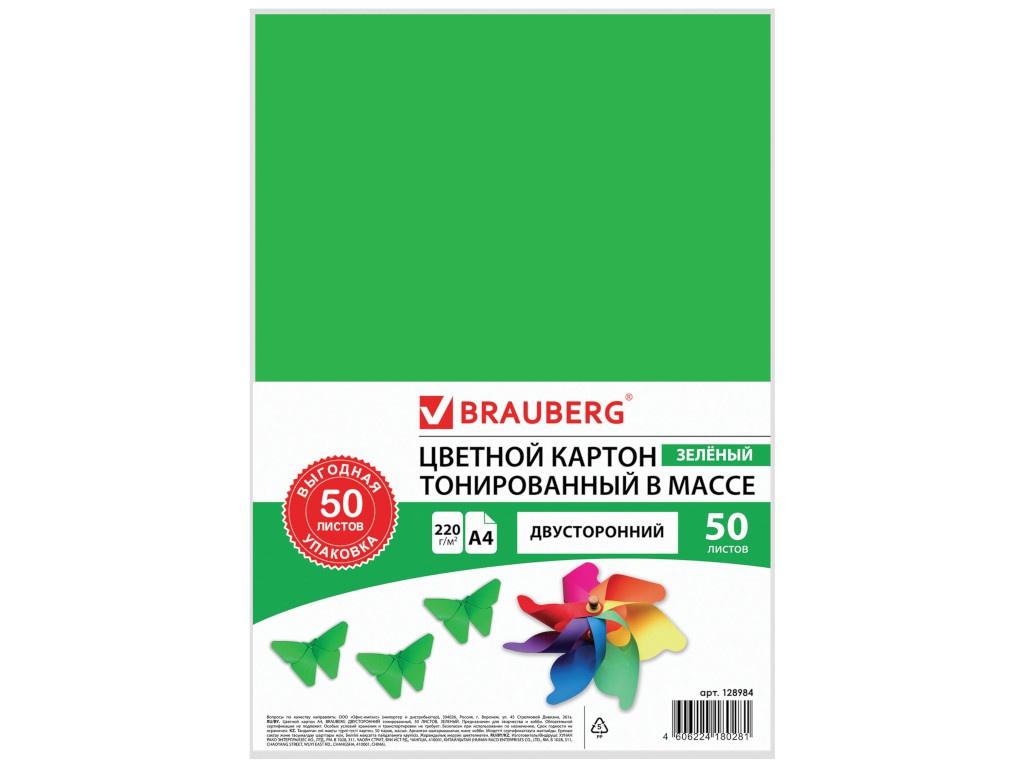 Brauberg Цветной картон А4 двусторонний тонированный 50 листов Green 128984