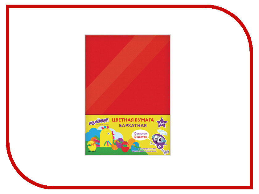 Цветная бумага Юнландия А4 10 цветов 128969 бумага цветная 10 цветов 2 металлизированных а4