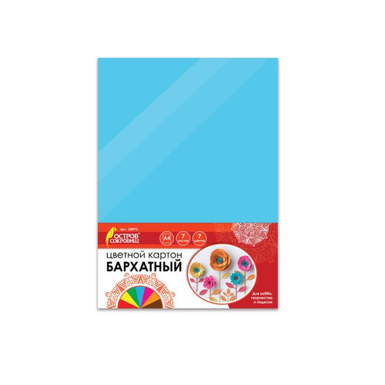 Цветной картон Остров Сокровищ А4 7 цветов 128973