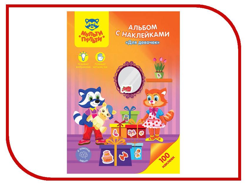 Альбом с наклейками Мульти-Пульти Для девочек A4 100шт АН_21635 цена и фото