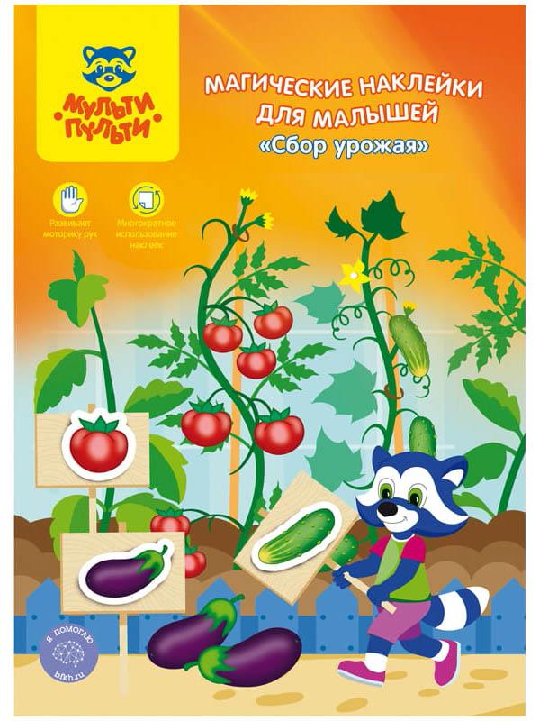 Пособие Мульти-Пульти Магические наклейки для малышей Сбор урожая МН_21679