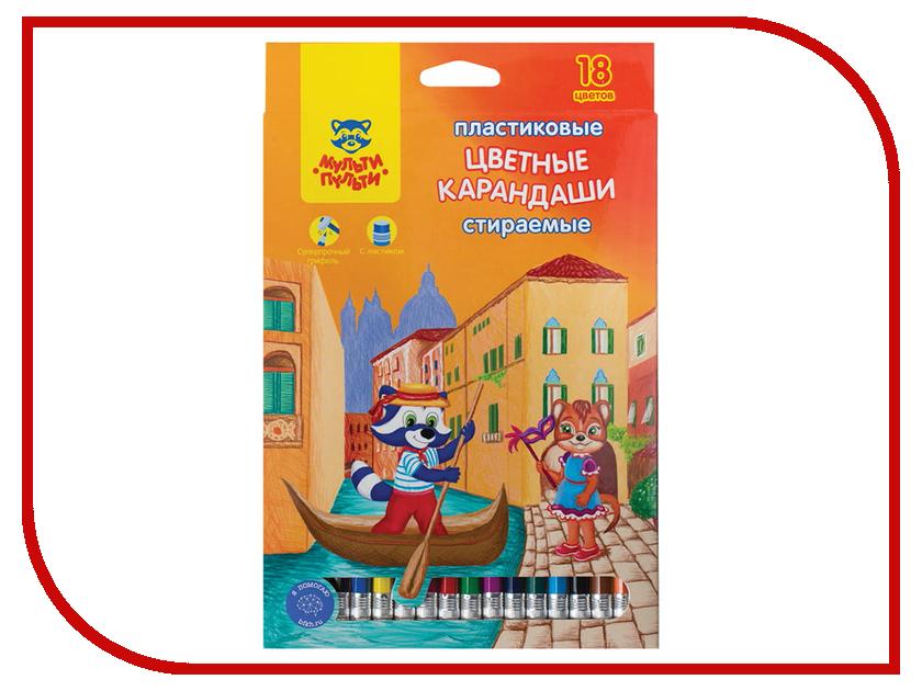 Карандаши цветные Мульти-Пульти Енот в Венеции 18 цветов CP_19846 мульти пульти набор фломастеров енот во франции 10 цветов