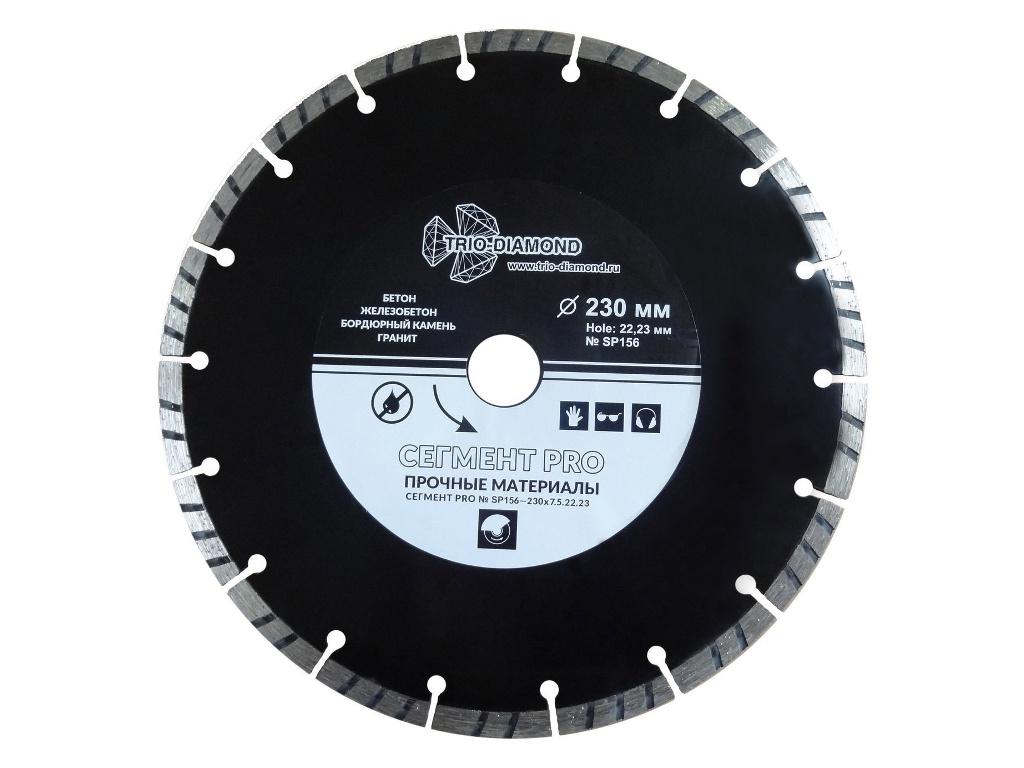 Диск Trio Diamond Сегмент Pro SP156 алмазный отрезной 230x22.23mm