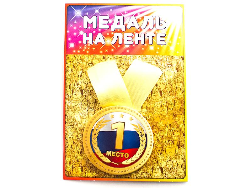 Медаль Эврика 1 Место 98365