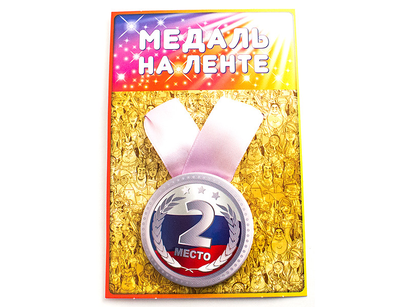 Медаль Эврика 2 Место 98366