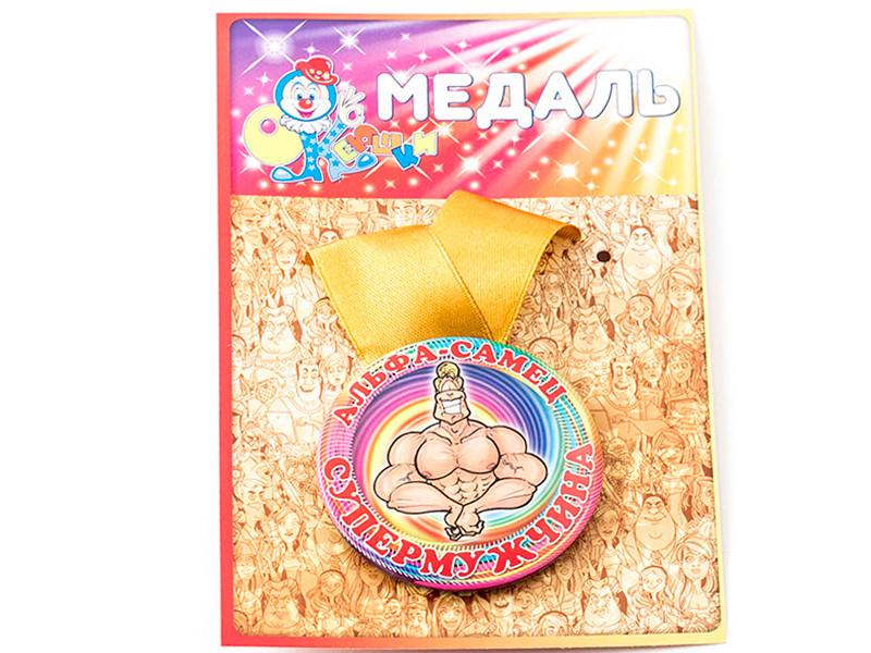Медаль Эврика Альфа-самец Супермужчина 97163