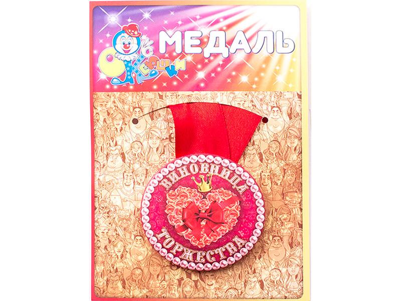 Медаль Эврика Виновница торжества 97166