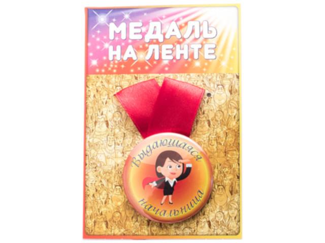 Медаль Эврика Выдающаяся начальница 97167