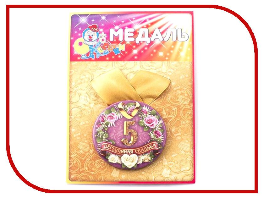 Медаль Эврика Деревянная свадьба 5 лет 97168 цена 2017