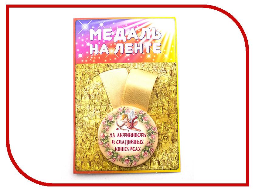 Медаль Эврика За активность в свадебных конкурсах 97169