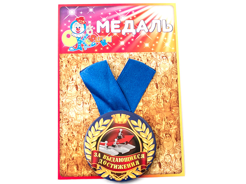 Медаль Эврика За выдающиеся достижения 97152