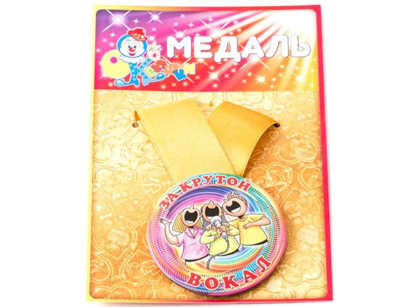 Медаль Эврика За крутой вокал 97144