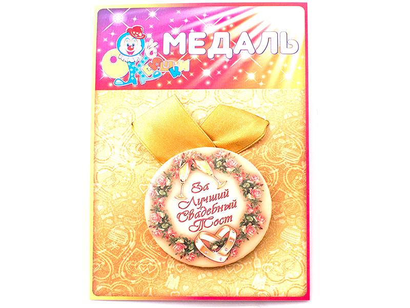 Медаль Эврика За лучший свадебный тост 97170