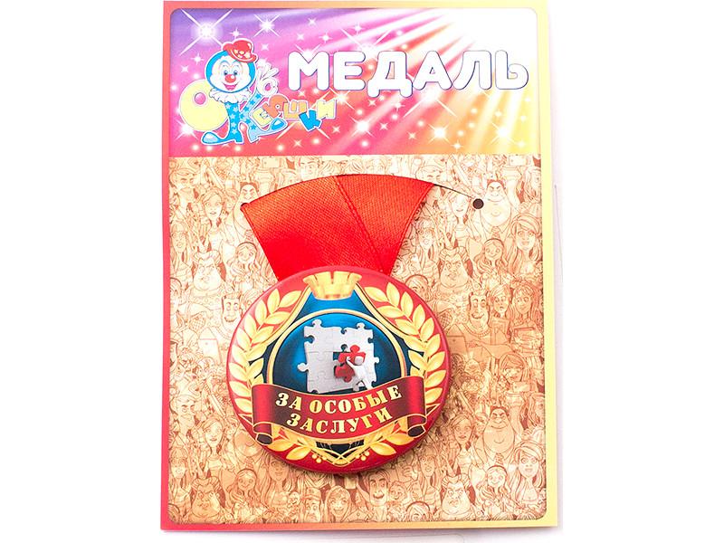 Медаль Эврика За особые заслуги 97171