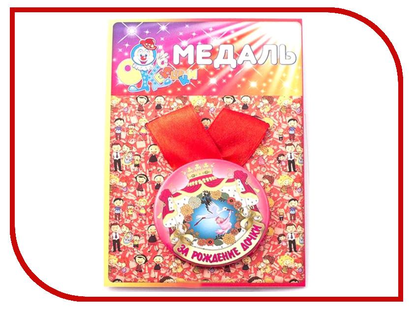 Медаль Эврика За рождение 97172