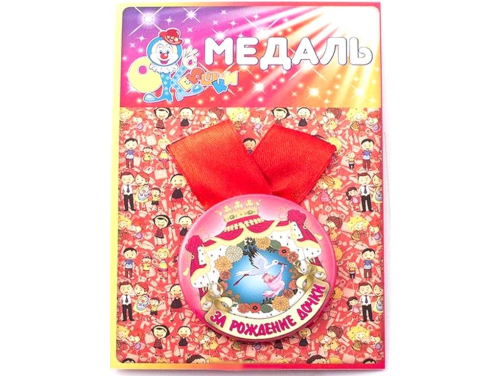 Медаль Эврика За рождение дочки 97172