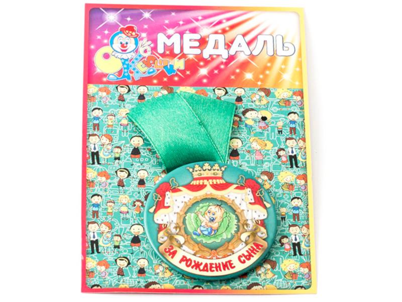 Медаль Эврика За рождение сына 97136