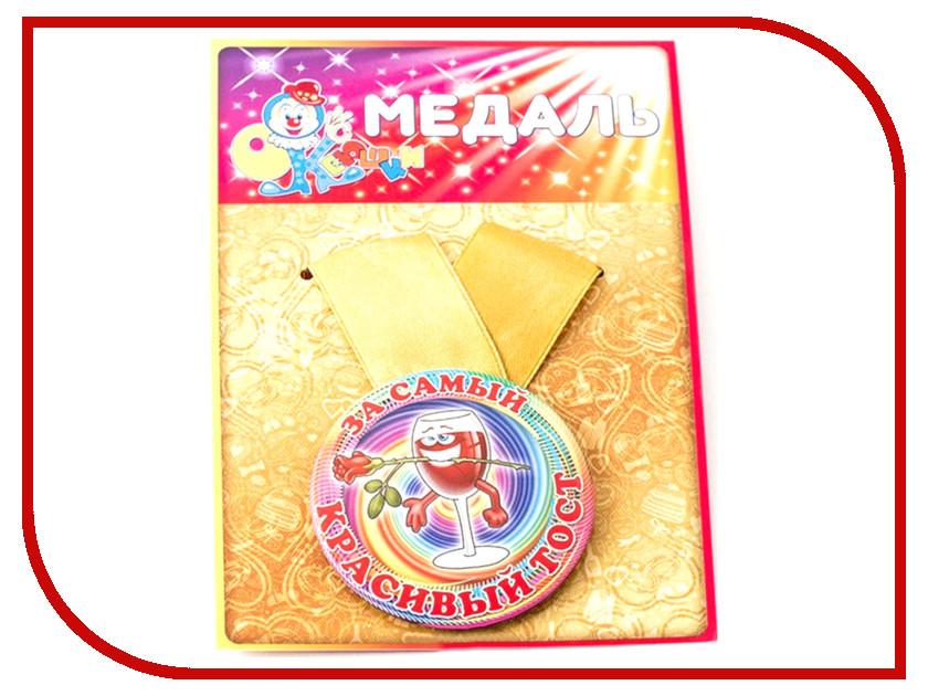Медаль Эврика За самый красивый тост 97146 цена