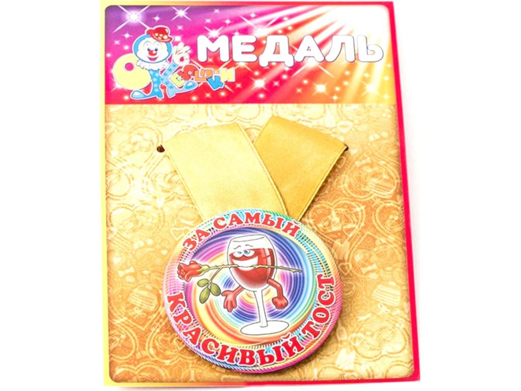 Медаль Эврика За самый красивый тост 97146