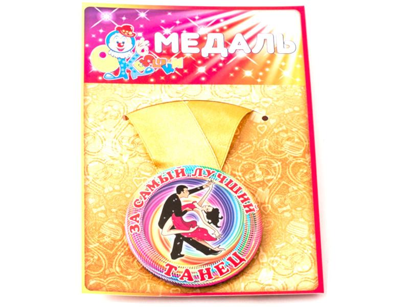 Медаль Эврика За самый лучший танец 97143