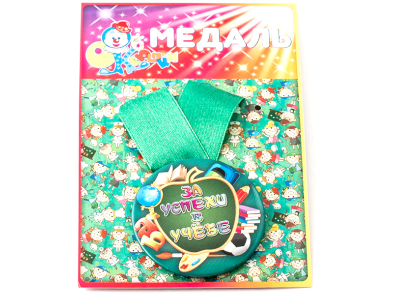 Медаль Эврика За успех в учебе 97129