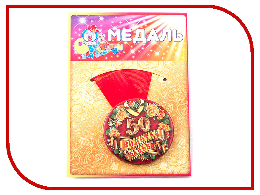 Медаль Эврика Золотая свадьба 50 лет 97174 цена 2017