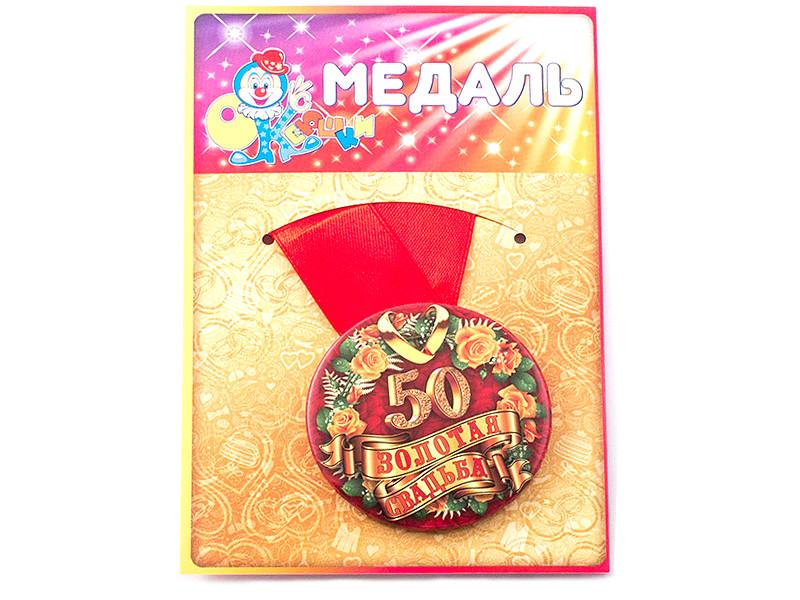 Медаль Эврика Золотая свадьба 50 лет 97174